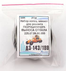 Ремкомплект гидроцилиндра выноса отвала ДЗ-143/180