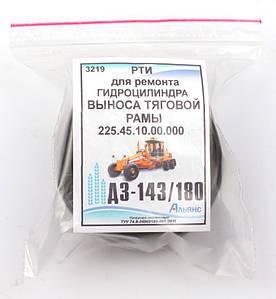 Ремкомплект гидроцилиндра выноса тяговой рамы ДЗ-143/180