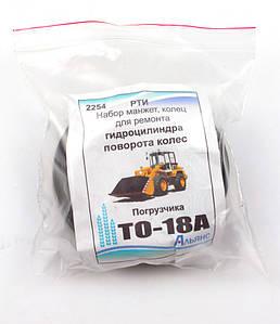 Ремкомплект гидроцилиндра поворота (80х40) (ТО-18А) (арт. 2254)