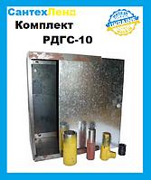 Комплект монтажный для регулятор давления газа РДГС-10