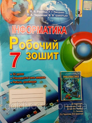 Інформатика 7 клас робочий зошит