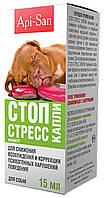Стоп - Стресс капли для собак, 15 мл