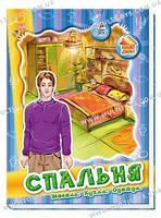 Меблі для ляльки: Спальня