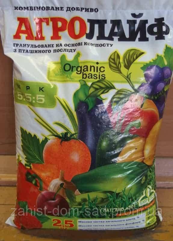 """""""Агролайф"""" 2,5 кг- комбинированное уд N:P:K5:5:5 гранулированное удобрение на основе компоста из куриного"""