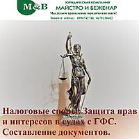 Налоговые споры. Защита прав и интересов в судах с ГФС. Составление документов.