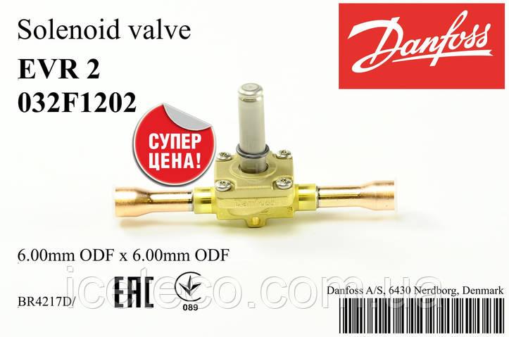 Соленоидный вентиль Danfoss EVR 2 (без катушки) 032F1202