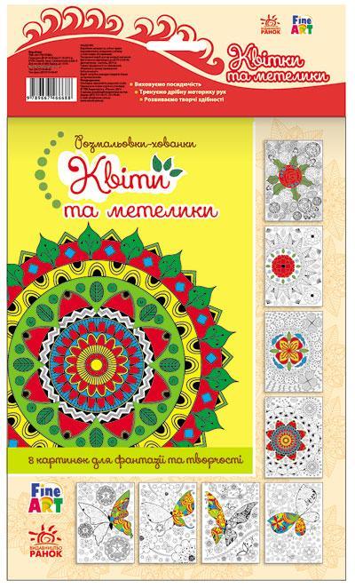 Fine Art:Раскраски-прятки. Бабочки и цветы