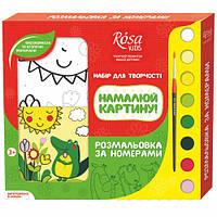 Набір, розмальовка за номерами «Крокодильчик», ROSA KIDS