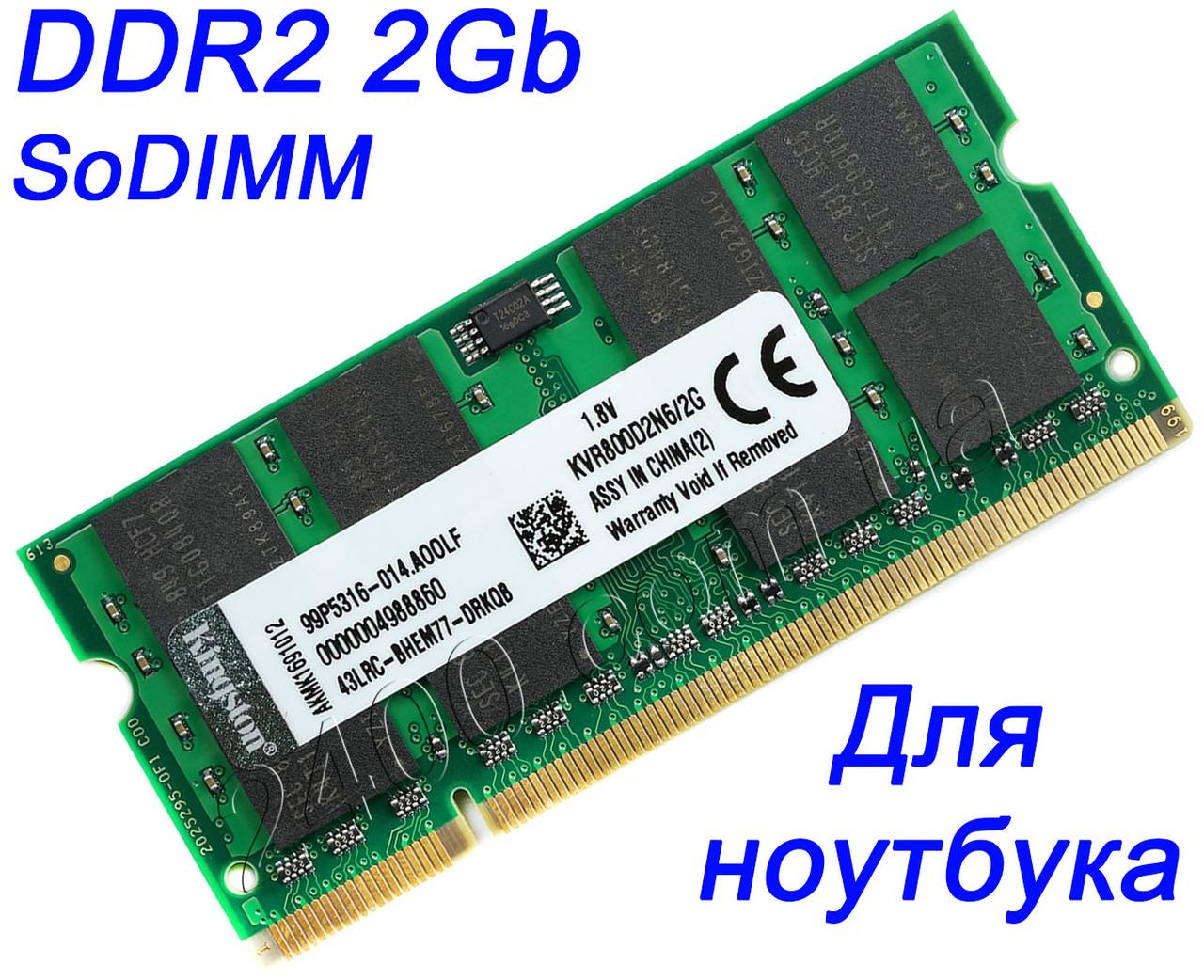 Оперативная память DDR2 2GB (2Гб) SODIMM для ноутбука, ДДР2 2 Гб PC2-6400 800MHz 2048MB KVR800D2N6/2G (2 GB)