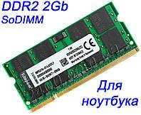 DDR2 2GB SODIMM планка памяти для ноутбука, универсальная PC2-6400 800 MHz KVR800D2N6/2G