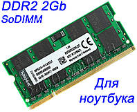 Оперативная память DDR2 2GB (2Гб) SODIMM для ноутбука, ДДР2 2 Гб PC2-6400 800MHz 2048MB KVR800D2N6/2G (2 GB), фото 1