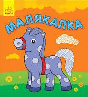 Кн. Малякалка: Грайливий поні