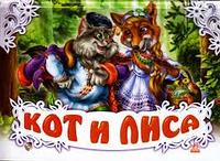 Панорамка : Кот и лиса