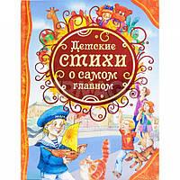 """Книга """" Детские стихи о самом главном """""""