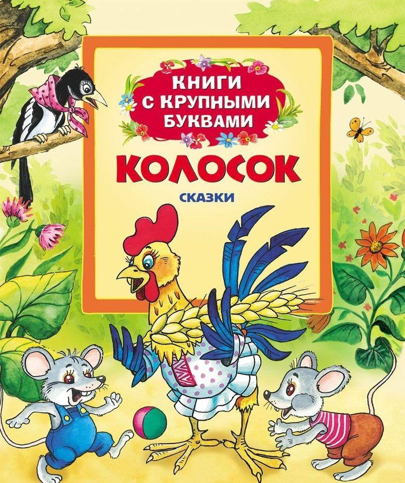"""Книга """"Колосок """" - Интернет-магазин """"IRISHOP.COM.UA"""" в Харькове"""