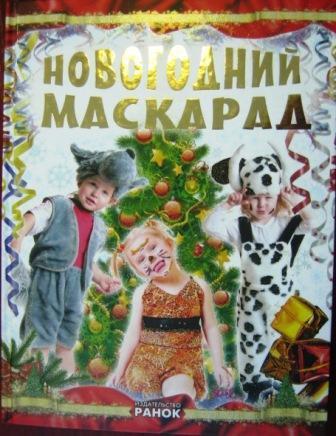 Коли Новий Рiк на порозi: Новогодний маскарад