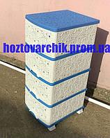 Комод пластиковый бело-голубой ажурный с боковыми панелями на 4 ящика Украина