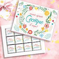 Шоколадный набор Сестре 12 миниплиток с признаниями