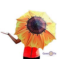 Оригінальна парасолька «Соняшник» від дощу і сонця, 1000549, купити парасольку, оригінальні парасолі, парасолька від сонця, парасолька від дощу