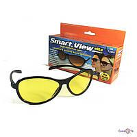 Окуляри антифари для водіїв для нічної їзди Smart View 1 шт., 1001846