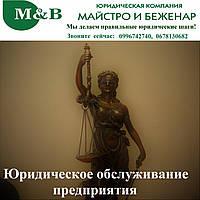 Юридическое обслуживание предприятия