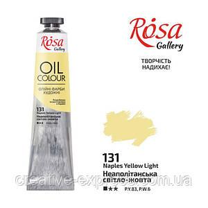 Фарба олійна, Неаполітанська світло-жовта, 45мл, ROSA Gallery
