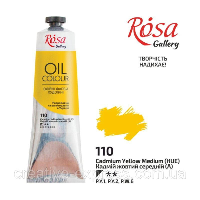 Фарба олійна, Кадмій жовтий середній, 100мл, ROSA Gallery