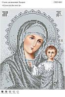 Казанская Богородица. СВР - 4005 (А4)