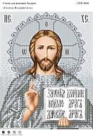 Господь Вседержитель. СВР - 4006 (А4)