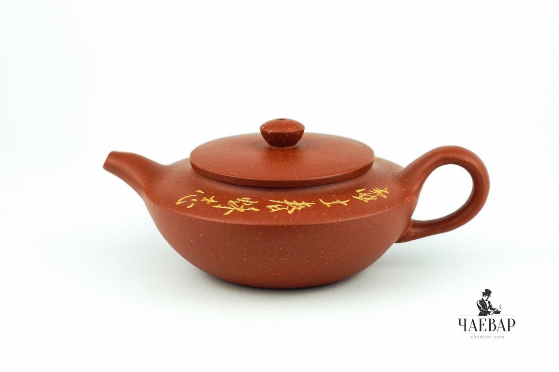 Заварочный чайник из исинской глины 130 мл, заварник для церемонии Гун Фу Ча