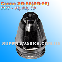 Сопло к CUT-40, 60, 70 (SG-55, AG-60)