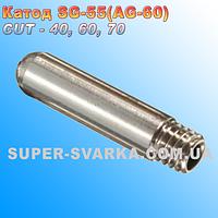 Катод к CUT-40, 60, 70 (SG-55, AG-60)