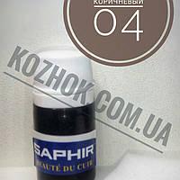 Жидкая кожа краска для кожи SAPHIR коричневый (04) пробник 5мл