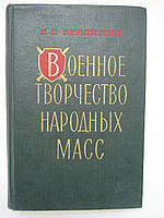 Вершигора П.П. Военное творчество народных масс.