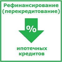 Рефинансирование (перекредитование) ипотечных кредитов