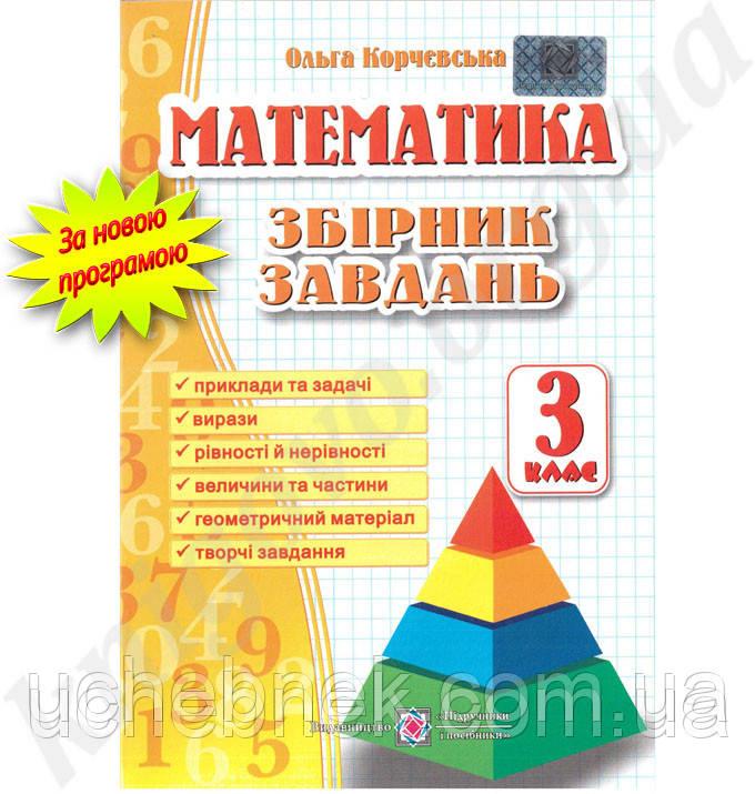 З математики завдань решебник