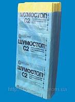 Шумостоп-С2, стеклоплита 1250х600х20, в упаковке 10шт./7,5 м2
