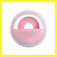 Селфи Кольцо на USB аккумуляторе - Светодиодное Кольцо Selfie Ring (розовый цвет)