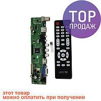 Универсальный контроллер ЖК матриц скалер с ДУ телевизор v56