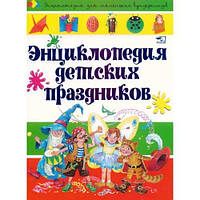 Энциклопедия дет.праздников