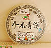 "Шэн Пуэр Бинг-ча (блин шен пуэра, Shen Puerh) 357 г, чайный бренд ""Ma Dui Zhang"", цена за 100 г"