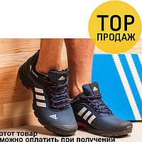 Мужские кроссовки Adidas Climaproof, темно-синие / кроссовки мужские Адидас, кожаные, удобные, модные