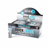 Холодная сварка NOWAX NX51109 QUICK STEEL (EPOXY PUTTY)