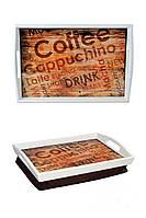 Поднос на подушке Coffee Cappuchino