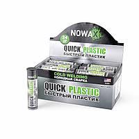 Холодная сварка NOWAX NX51209 QUICK PLASTIC (EPOXY PUTTY)