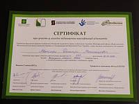 Сертификат о повышении квалификации адвоката Майстро Дмитрия Николаевича
