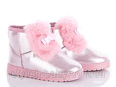 Детская зимняя обувь оптом. Детские угги от производителя Cinar для девочек (рр. с 31 по 36)