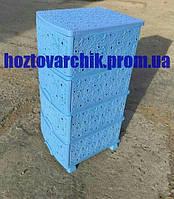 Комод пластиковый голубой ажурный с боковыми панелями на 4 ящика Украина