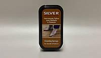 Silver Standart Губка чистящая для нубука и ЗАМШИ Мини