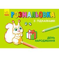 Кн. розмальовка з підказками : День народження